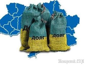 Госдолг Украины превысил 2 триллиона гривен. Гройсман пообещал взять еще