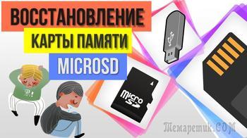 Как восстановить фото с MicroSD карты памяти или USB-флешки