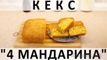 """Кекс """"4 мандарина"""": супервлажный и суперцитрусовый!"""