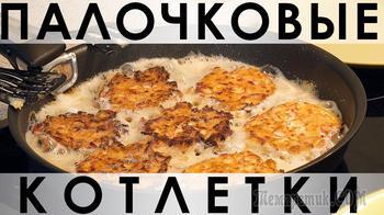 Быстрый рецепт простейших и беспроигрышных котлеток из крабовых палочек и сыра