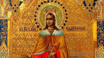 День Екатерины, святой великомученицы - история, традиции, особенности