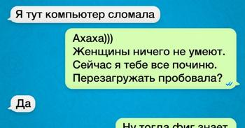 18 СМС, в которых что-то пошло не так