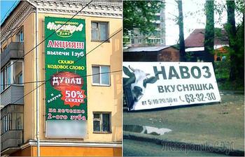 17 примеров эпичной рекламы, которую можно увидеть на улицах и в магазинах