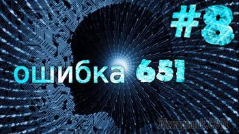 Выдает ошибку 651 при подключении к интернету... Решение есть