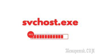 """Процесс """"Узел службы…"""" (svchost.exe) грузит процессор ПК – можно ли удалить"""