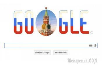 «Гугли» правильно: 8 лайфхаков поиска в Google, которые пригодятся всем и каждому