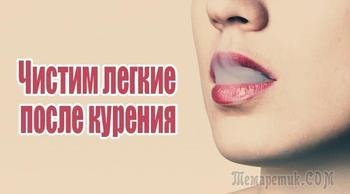 Как очистить легкие после курения - народные способы