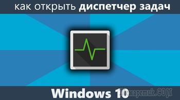 9 способов запустить «Диспетчер задач» в Windows 10