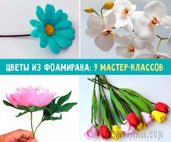 Цветы из фоамирана: 9 схем и шаблонов