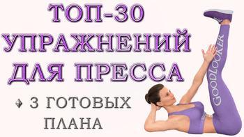 Топ-30 эффективных упражнений на пресс
