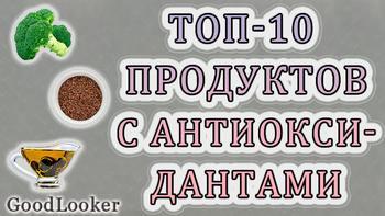Топ-10 продуктов с высоким содержанием антиоксидантов