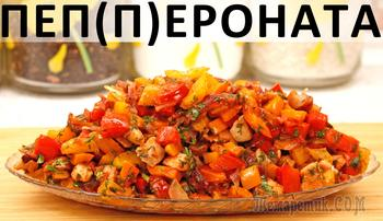 Пеппероната: русский, домашний, непрофессиональный и дополненный вариант :)