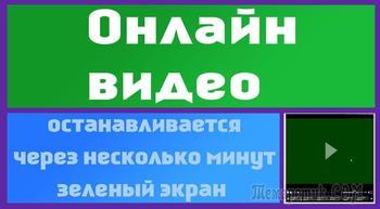 Избавляемся от зеленого экрана при запуске видео онлайн