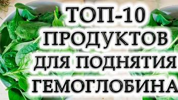Топ-10 полезных продуктов для поднятия гемоглобина и профилактики дефицита железа