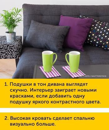 Советы по дизайну интерьера! Пусть вашей квартире все завидуют