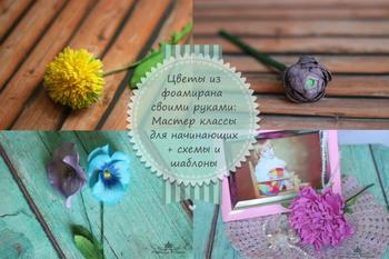 Цветы из фоамирана своими руками: мастер классы для начинающих