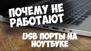 Не работают USB-порты, что делать