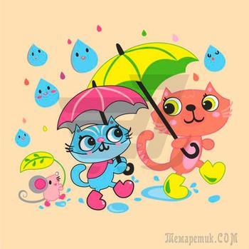 Дождь идет...