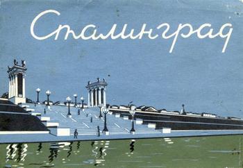 Сталинград 1957 года