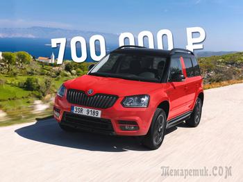 Есть один вариант: стоит ли покупать Skoda Yeti за 700 тысяч рублей