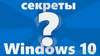 Windows 10: хитрости и секреты, которые вы могли не заметить