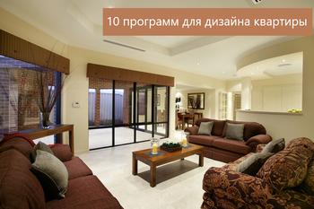 Лучшие программы для планировки квартиры – ТОП 10 крутых утилит