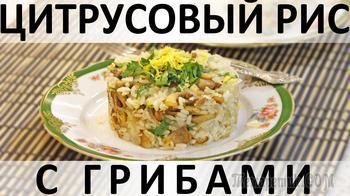 Цитрусовый рис с грибами