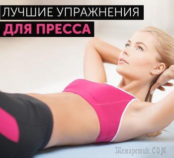 Самые лучшие и эффективные упражнения для пресса
