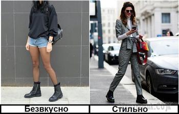 Как нельзя носить грубые ботинки, чтобы люди не тыкали пальцем