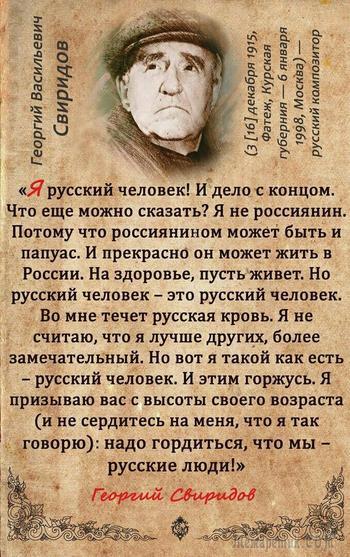 Я русский человек! И этим горжусь.
