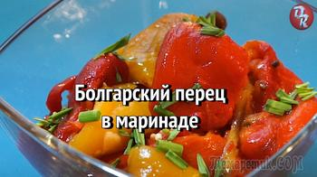 Болгарский перец с чесноком