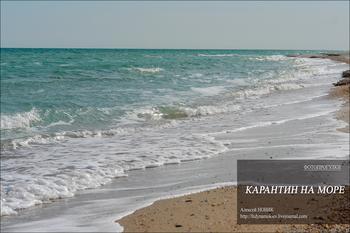 Фотопрогулки.  Карантин на море