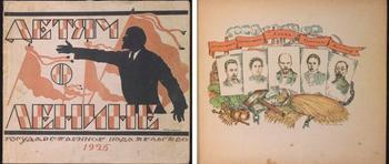 Какие книги читали пионеры 1930-х