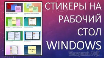Как создать заметки на рабочем столе в Windows 10