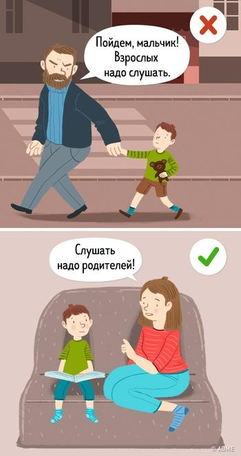 7 опасных фраз, которые нельзя говорить своему ребенку