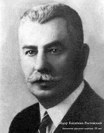 13 ноября 2020 года – 145 лет со дня рождения  Фёдора Николаевича Косаткина-Ростовского