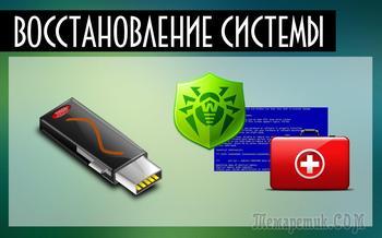 Dr.Web LiveDisk — аварийное восстановление системы