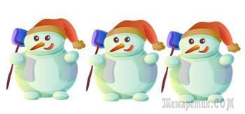 Головоломка: нужно отыскать лишнего снеговика