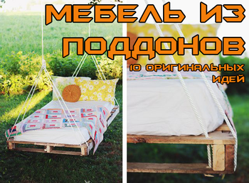 Оригинальная мебель из поддонов