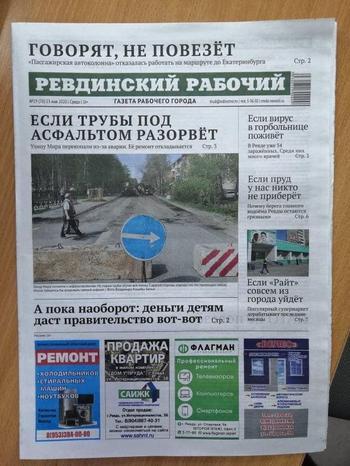 Благодаря метким и рифмующимся заголовкам провинциальная газета прославилась в интернете