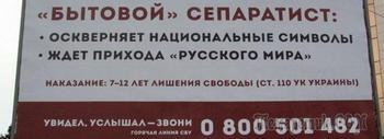 Украинцы жалуются на слушающих русские песни соседей