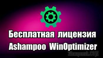 Ashampoo WinOptimizer 17 — оптимизация и обслуживание Windows