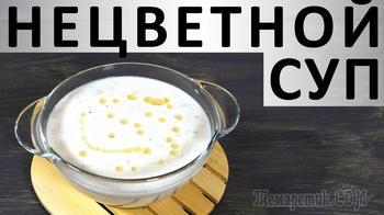 Нецветной суп из топинамбура (или картошки, батата, тыквы, моркови)
