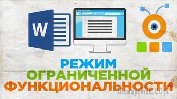 Как убрать режим ограниченной функциональности Word в Word 2016, 2013, 2010, 2007