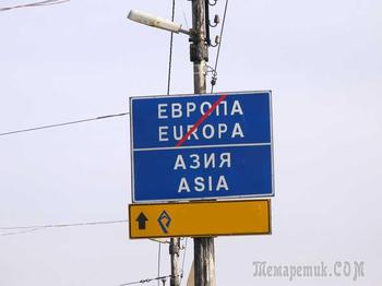 Ты, Рассея....моя Рас..сея...Европейская сторона?