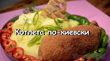 Котлеты по-киевски. Видео рецепт.