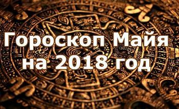 Необычный гороскоп по датам рождения от индейцев Майя на 2018 год