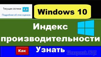 Индекс производительности Windows 10 — 5 способов