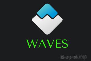 Обзор криптовалюты Waves: анализ проекта, прогноз для инвесторов на 2018 год