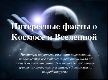 Интересные факты о Космосе и планетах показывают, что человечество знает мало